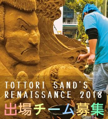 【結果発表】学生限定砂像グランプリ i n 鳥取