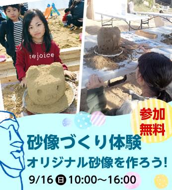 砂像体験 オリジナル砂像を作っちゃおう!(参加無料)
