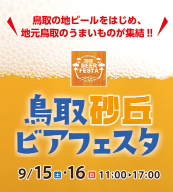 鳥取の地ビールが集結「鳥取砂丘ビアフェスタ」